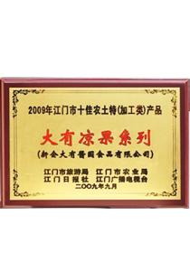 中国500强食品制造业企业