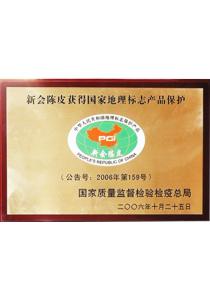 新会陈皮获得国家地理标志产品保护