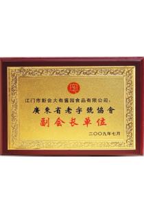 广东省老字号协会副会长单位