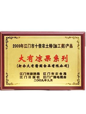 2009年江门市十佳农特产(加工类)产品