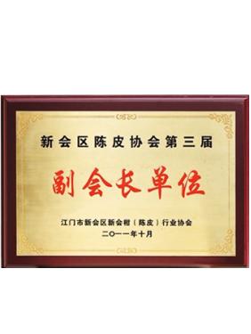 新会区陈皮协会第三届副会长单位